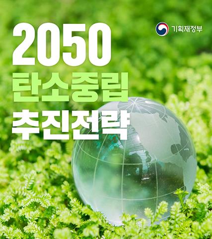 2050 탄소중립 추진전략