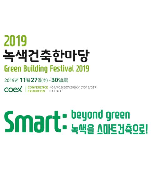 2019 녹색건축한마당